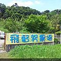 20130608桃園復興飛督努農場(第四露)