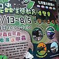 2012/7/7台北賽爾號特展之行