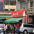 20120318 清豐手工麵線 +清水紫雲巖