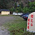 20121215 櫻花谷露營