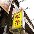 20110722 中壢櫻花日本料理