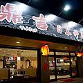 20111006 鼎吉日本料理