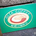 20111204 歐禮亞咖啡坊