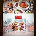 20120120 中壢 SOGO 三合院港式飲茶粵式料理