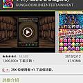 20130224_VPN 下載日本 Android 限定遊戲