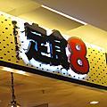 20110203 定食 8