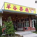 20110129 南投溪頭翠谷餐聽