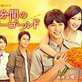2019年秋季日劇