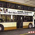 w-inds.在香港宣傳活動物