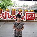 20140608桃園龍潭~小人國主題樂園