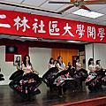 二林社區大學101年度秋季期開學典禮