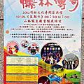2012儒林文化季系列活動之一《記者會》