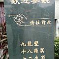 竹北蓮華寺