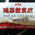 竹北 越南小吃店