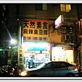 天然素食@桃園市