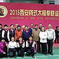 西安楊式太極拳聯誼大會&華山論劍