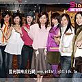 2004/12/08 「愛情來了」殺青記者餐會