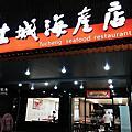 台南土城海產店