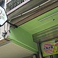 竹東六角冰舖