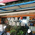 綠島釣漁人餐廳