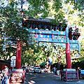 北京孔廟國子監