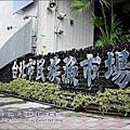 台北 中山區 上引水產 上引立吞