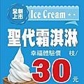 松青超市霜淇淋