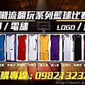 全新潮流籃球衣全系列型錄
