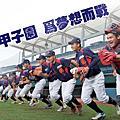 2014 玉山盃 賽事精彩圖片