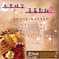 【Rice Caff'e 米咖啡】季節or特調飲品、餐點