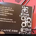 【Rice Caff'e 米咖啡】2012.04.13~04.30 Italian Espresso Day 義大利咖啡節