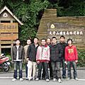 太平山之旅