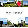 2011-單車旅行-未完成的美麗