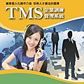 【產品介紹】TMS企業訓練管理平台