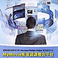【產品介紹】My Movie資源整合平台