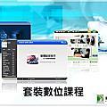 【產品介紹】台灣知識庫數位課程