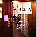 2011 0315 土三寒六