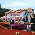2007竹科集團結婚