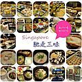 2012。新加坡美食限時大挑戰。