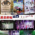 20170611~14 麗星郵輪寶瓶星號(船上免費表演秀)-10