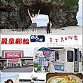 20170611~14 麗星郵輪寶瓶星號(宮古島岸上行程)-11
