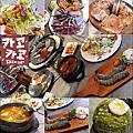 20170902 KAKO KAKO日韓燒肉
