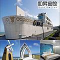 20171008 新北石門-和昇會館 (北海岸石門旗鑑會館)
