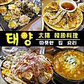 20170923 太陽韓國料理