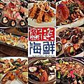 20171215 鰭樂海鮮市場-公司聚餐(sony xz1)