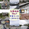 20180217 台東三日遊-Day1