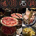20180520 嗑肉石鍋(昌平店)