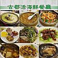 20181012 古都活海鮮餐廳