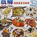 20181012 真鮮活海產手作料理