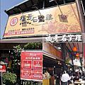 20190207 福哥石窯雞